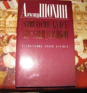 Книга Александра Шохина с автографом автора