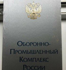 Книга оборонно-промышленный комплекс России