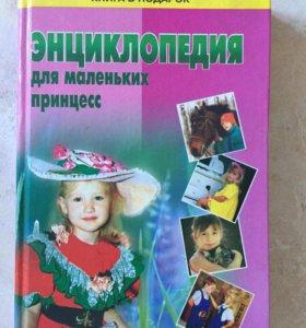 Энциклопедия для маленьких