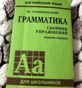 Грамматика английского языка Голицынский