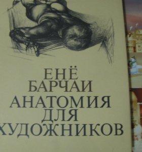 Анатомия для художников Енё Барчаи