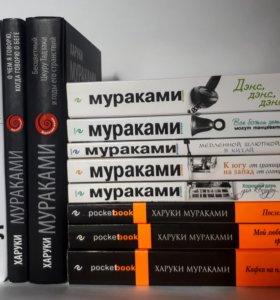 Книги Мураками и др.