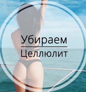 Антицеллюлитный массаж, Шугаринг, Гель-лак
