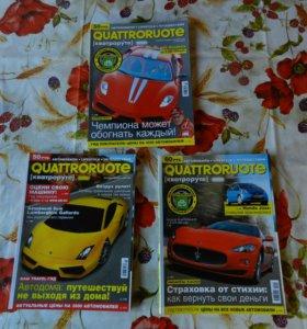 Журналы про автомобили