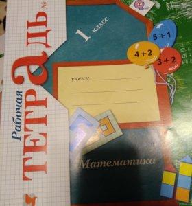 Математика. Рабочая тетрадь №1. 1 класс
