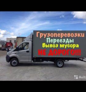 Грузоперевозки/Грузчики/Вывоз Мусора