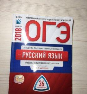 Книга для подготовки к ОГЭ по русскому языку