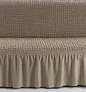 Новый Чехол для диванов
