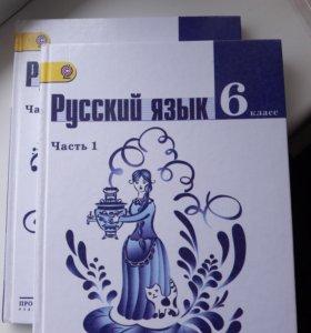 Учебник русского языка в двух частях.
