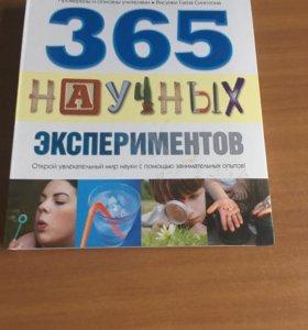 Книга эксперименты