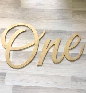 "Буквы из дерева ""One"""