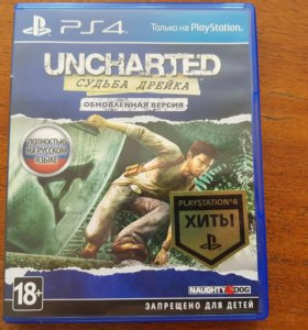 Ucharted1(судьба Дрейка)