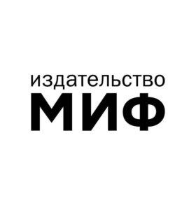 Электронные книги Манн, Иванов и Фербер