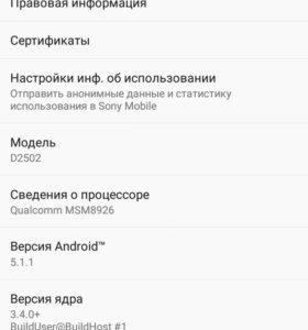 Телефон Sony Xperia C3 Duos