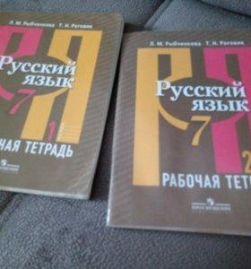 Рабочая тетрадь 7 класс русский язык 2 части