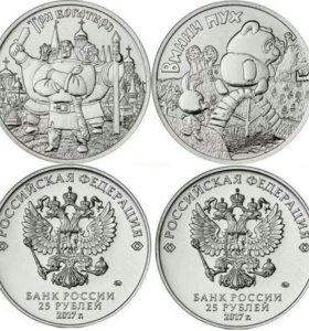 Российская (советская) мультипликация. 25 рублей