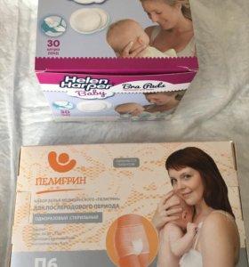 Набор белья после родов +прокладки для груди