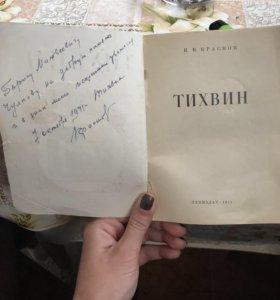 Книга Тихвин