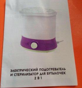 Стерилизатор-подогреватель бутылок 2 в 1