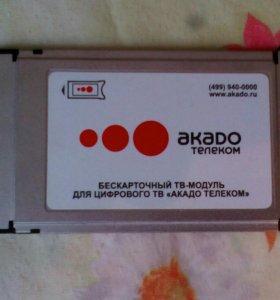 ТВ-модуль для цифрового тв Акадо