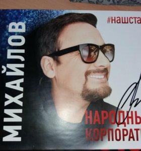Автограф Стаса Михайлова