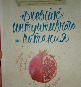 Новый дневник интуитивного питания