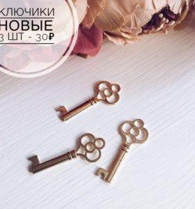 Ключики для украшения