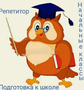 Репетитор начальные классы.