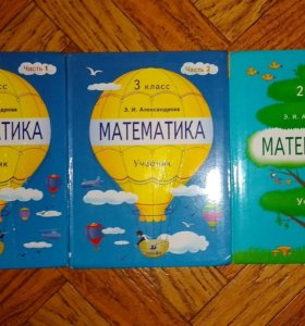 Учебники 1-3кл