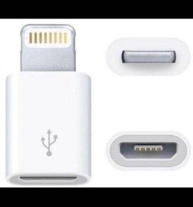 Переходник apple micro USB