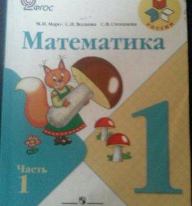 Учебник 2части ЦЕНА ЗА 2ЧАСТИ