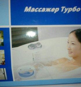 Массажор для ванны,эффект джакузи