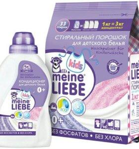 Бытовая химия Meine Liebe. Доставка