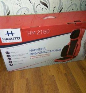 Массажная накидка Hakuto HM2180