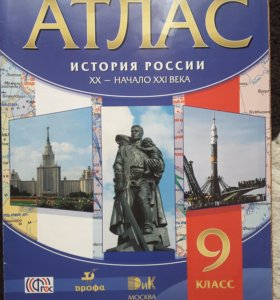 Атлас. История России 9 класс