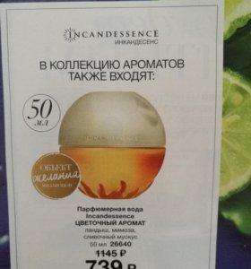 Avon парфюмерная вода новая