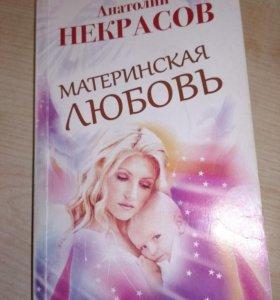 """А. Некрасов """" Материнская любовь"""""""