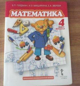 2 части учебника по математике