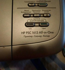 Принтер HP PSC 1613 ALL-IN-ONE.
