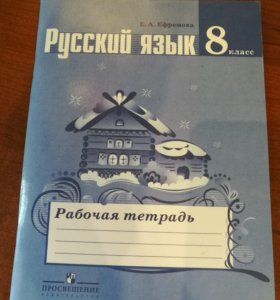 Рабочая тетрадь по русскому языку, 8 класс