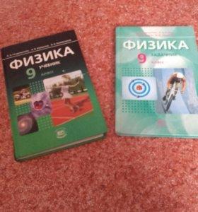 Физика 9 класс .Две части :учебник и задачник.