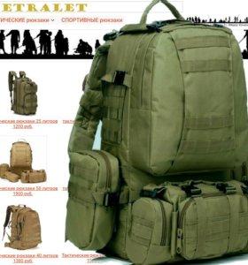 Рюкзак в комплекте с 3 тактичесикми подсумками 50l