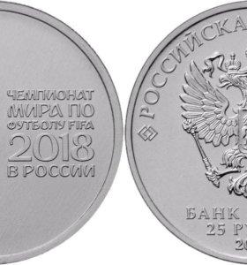 25 рублей 2018 футбол