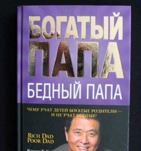 Роберт Кийосаки: Богатый папа, бедный папа.