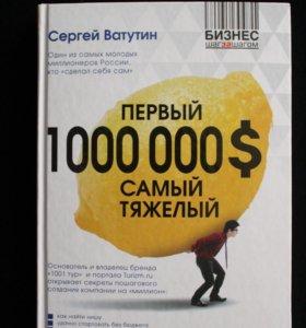 Первый миллион долларов самый тяжелый.