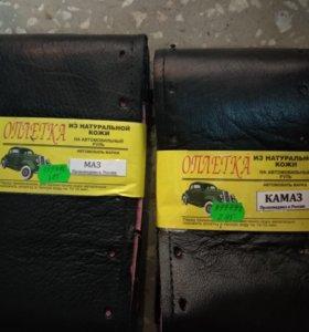 Оплетки для грузовых автомобилей и легковых