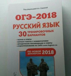 ОГЭ-2018 по русскому языку