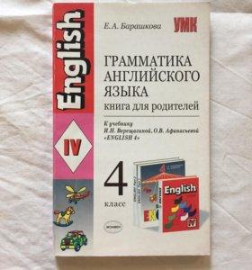 Решебник английский язык 4 класс