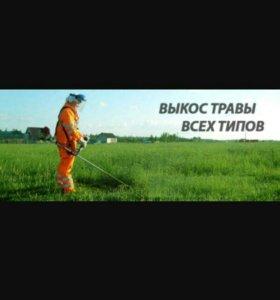 Скошу траву