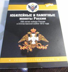Набор-200 лет победы России в войне 1812 года